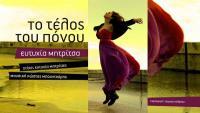 Ευτυχία Μητρίτσα & Κώστας Μπουντούρης - Το τέλος του πόνου (New Song 2013) (βίντεο)