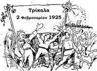 Η «Πρωτοβουλία Πολιτών» για την 2η  Επέτειο της Αγροτικής Λαϊκής Εξέγερσης Τρικάλων του 1925