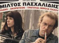 Μίλτος Πασχαλίδης και Μιρέλα Πάχου LIVE την Παρασκευή στο ΚΕΝΤΡΙΚΗ ΠΛΑΤΕΙΑ μουσική σκηνή