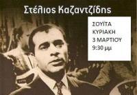 Οι Τρικαλινοί δημιουργοί συναντούν τον Στέλιο Καζαντζίδη στη «ΣΟΥΪΤΑ»