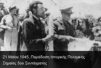 Πως διεσώθη η σημαία του ηρωϊκού 5ου Συντάγματος Πεζικού