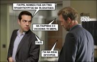 Συμβουλές του dr. House στους Έλληνες πολιτικούς