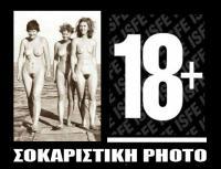 Φωτογραφία ΣΟΚ. Η Μέρκελ γυμνή (Προσοχή 18+)