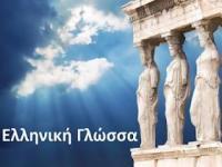 http://www.fatsimare.gr/files/imagefield_thumbs/galleries_story/2013/04/05/elliniki-glossa--omorrizes-lexeis-me-diaforetiki-simasia-1-315x236.jpg