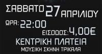 UNGRAVITY LIVE ΣΑΒΒΑΤΟ 27 ΑΠΡΙΛΙΟΥ ΚΕΝΤΡΙΚΗ ΠΛΑΤΕΙΑ live stage