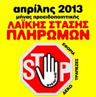 Μέτωπο Λαού - ΑΠΡΙΛΗΣ 2013 Μήνας Προειδοποιητικής ΛΑΪΚΗΣ ΣΤΑΣΗΣ ΠΛΗΡΩΜΩΝ