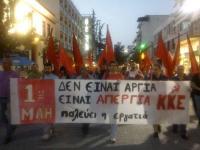 Δυναμική πικετοφορία διαμαρτυρίας και ενημέρωσης  της ΚΟ Τρικάλων του ΚΚΕ