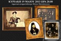 19η ΜΑΙΟΥ. Ημέρα Μνήμης της γενοκτονίας των Ελλήνων του Πόντου