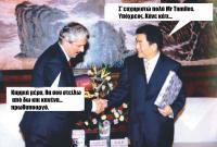 Μικρά από την επίσκεψη του τότε δημάρχου Τρικκαίων στην Κίνα Το fatsimare (σαν... να ) ήταν εκεί !