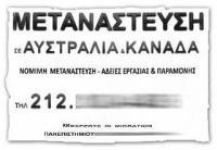 Πότε υπεγράφη μεταξύ Ελλάδας και Αυστραλίας η πρώτη μεταναστευτική συμφωνία