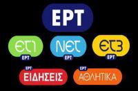 Η ΕΡΤ σε αριθμούς: Πέντε κανάλια - ραδιόφωνα - έντυπα - ορχήστρες