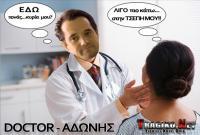 Πανικός στο Twitter μετά την ανακοίνωση για τον Άδωνη Γεωργιάδη...ως Υπουργός Υγείας!