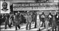 Το καθεστώς της 4ης Αυγούστου 1936 (βίντεο)