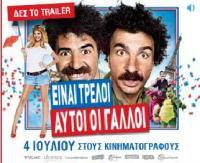 Vive la France (Είναι τρελοί αυτοί οι Γάλλοι) - Trailer (Greek Subs)