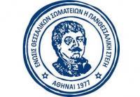 Πανθεσσαλική στέγη - Ένωση σωματείων Αττικής