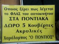 Ελληνικές επιγραφές που τα λένε όλα....
