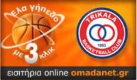 Ηλεκτρονική αγορά εισιτηρίου για τους αγώνες του Trikala bc