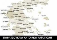 Τα παρατσούκλια κατοίκων ανά πόλη στην Ελλάδα!