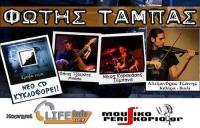 Ο Φώτης Τάμπας Live στα Τρίκαλα