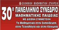 30ο Πανελλήνιο Συνέδριο Μαθηματικής Παιδείας με συμμετοχή Τρικαλινών Μαθηματικών