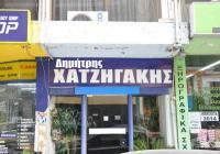 Και ξαφνικά Χατζηγάκης για τον Δήμο Τρικκαίων