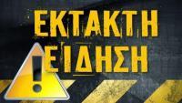 ΕΚΤΑΚΤΟ & ΑΠΟΚΛΕΙΣΤΙΚΟ - Ο Άδωνις Γεωργιάδης την Δευτέρα στα Τρίκαλα