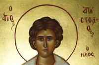 Άγιος Απόστολος ο... Νέος !
