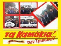 ΣΗΜΕΡΟΝ. Το fatsimare παρουσιάζει την ταινία: Τα πολιτικά καμάκια των Τρικάλων...