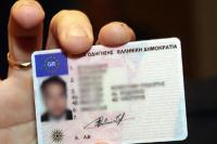 Αλλάξτε το δίπλωμα οδήγησης, αλλιώς πρόστιμο...