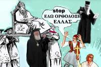 Σκληροπυρηνικοί Ορθόδοξοι παραδέχονται οτι είναι λάθος απέναντι στον Πάπα Ρώμης!
