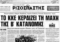 Αφιέρωμα - Τρίκαλα - Εκλογές 1981 μέσα από τις σελίδες του