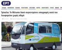 ΕΚΤΑΚΤΗ είδηση στην κρατική ΕΡΤ - Μαζεύουν υπογραφές να διώξουν το
