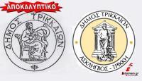 Tο όνομα της πόλης και το έμβλημα του δήμου Τρικκαίων. Η σφραγίδα...