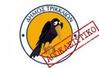 Το νέο έμβλημα - λογότυπο του Δήμου Τρικκαίων