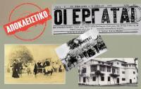 Τα τσιφλίκια στα Τρίκαλα & τη Θεσσαλία και πως δημιουργήθηκαν