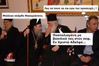 Νηστεύει ο Αρχιεπίσκοπος...! (Είδηση)