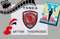 Ιστορικά Βίντεο Επικαίρων από την επταετία της 21ης Απριλίου με θέμα τα Τρίκαλα