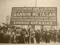 Ο Εθνικός Κυβερνήτης Ιωάννης Μεταξάς και η Εργατική Πρωτομαγιά... (βίντεο)