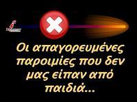Oι απαγορευμένες Ελληνικές παροιμίες που δεν μας είπαν από παιδιά...( ΠΡΟΣΟΧΗ 18+ για τα παιδιά...)
