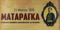 Ιστορικά: Η μάχη της Ματαράγκας Καρδίτσας 21 Μαρτίου 1878