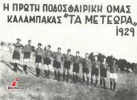 ΑΣ Μετέωρα. Η ίδρυση το 1929 και δύο ιστορικές φωτογραφίες