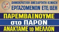 Η Δημοκρατική Ανεξάρτητη Κίνηση Εργαζομένων/ΕΤΕ-ΟΜΙΛΟΥ-ΔΕΗ εγγύηση της ευθύνης