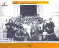 Παιδονομικά μέτρα της 10ετίας του '50 από το βιβλίο πράξεων του 6/τάξιου Γυμνασίου Θηλέων Τρικάλων