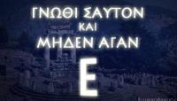 Τα Δελφικά Παραγγέλματα, oι Δελφικές Εντολές, κληρονομιά των Ελλήνων
