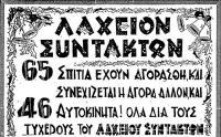 Η ιστορία των ελληνικών λαχείων