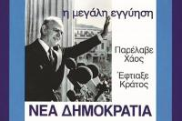 ΕΠΕΤΕΙΑΚΟ: Σαράντα λέξεις και φράσεις που σημάδεψαν τα χρόνια της μεταπολίτευσης μετά το 1974