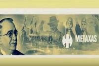 4η Αυγούστου 1936. Το καθεστώς και οι σκοποί του Ιωάννη Μεταξά