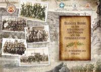 Eκδηλώσεις μνήμης με αφορμή τις  ιστορικές επετείους του ΟΧΙ και της  απελευθέρωσης