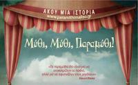Μύθι, Μύθι, Παραμύθι - αφήγηση λαϊκών παραμυθιών με τη Μαρία Κατσανούλη