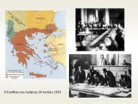 Συνθήκες Σεβρών (28 Ιουλ - 10Αυγ.1920) και Λωζάνης (24 Ιουλ.1923)